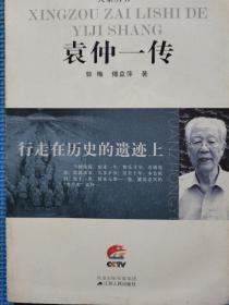 袁仲一传:行走在历史的遗迹上