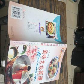 快乐家庭丛书(食谱卷): 全素食谱(书有小伤,不影响使用看图)