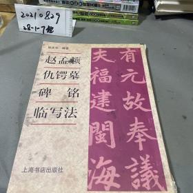赵孟俯仇锷墓碑铭临写法