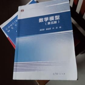 数学模型(第五版),