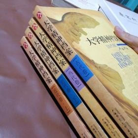 大学精神档案:古代卷.当代卷.近代卷上下(全4卷)