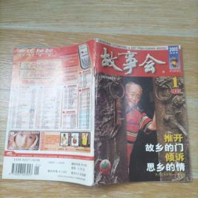 故事会2005.1