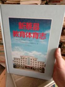 新蔡县教育体育志