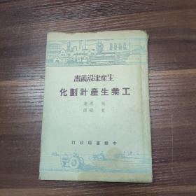 生产建设丛书-工业生产计划化--中华书局--50年初版