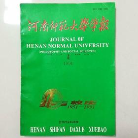 河南师范大学学报(40年校庆 专刊)1951-1991