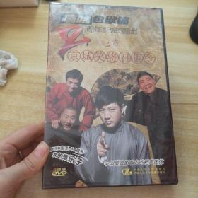 嘻哈包袱铺两周年纪念演出.第一场DVD