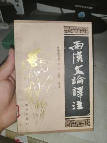 两汉文论译注