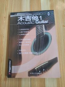 木吉他1(附光盘)