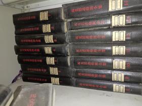 《马克思恩格斯全集(全50卷缺第45、50卷二册)共52册合售》馆藏,品相佳!详情如图!家中西铁橱