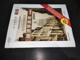 经济学原理  宏观部分 (第6版)(清华经济学系列英文版教材)
