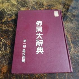 佈局大辞典(第一册)星位佈局