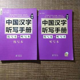 中国汉字听写手册:初级。练写本听写本,缺少光盘