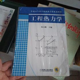 普通高等教育能源动力类规划教材:工程热力学(全新未开封)
