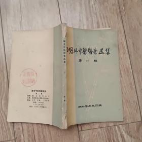 湖北中医医案选集(第二辑,馆书)