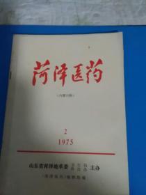 菏泽医药1975年2期