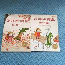 丽塔和鳄鱼去钓鱼+丽塔和鳄鱼迷路了【全2册