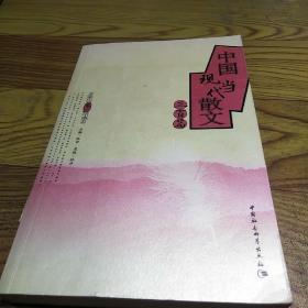 中国现当代散文三百篇