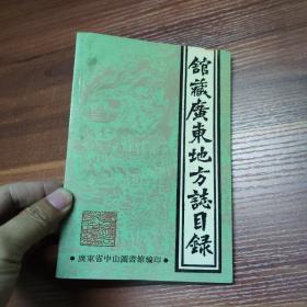 馆藏广东地方志目录----86年