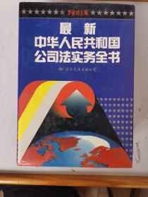最新中华人民共和国公司法实务全书 巨厚册