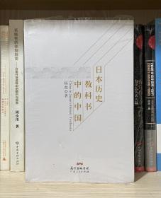 日本历史教科书中的中国(全新塑封)
