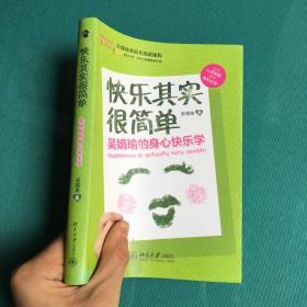 全球商业精英优质课程·快乐其实很简单:吴娟瑜的身心快乐学