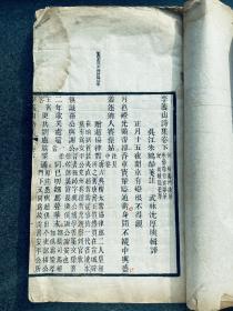 【三色套印】《李义山诗集笺注》卷下,1册。清同治九年广州倅署刻朱墨蓝三色套印本。清代套印名刻!何义门、朱竹垞、纪晓岚三家批语。超大开本,共79筒子叶。