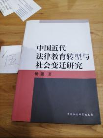 中国近代法律教育转型与社会变迁研究