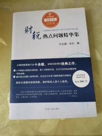 财税热点问题精华集2019