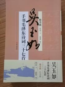 吴玉如手书毛泽东诗词三十七首