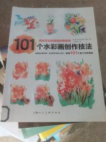 101个水彩画创作技法:西班牙绘画基础经典教程