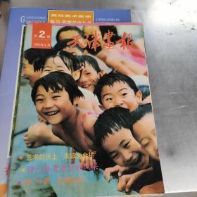 天津画报 1991年第4期