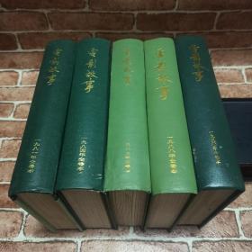 电影故事:(1981全卷本)(1984全卷本)(1987全卷本)(1988全卷本)(1990全卷本)五本合售