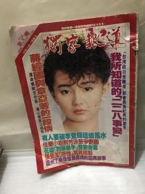 独家报道 第36期(张曼玉封面)周刊