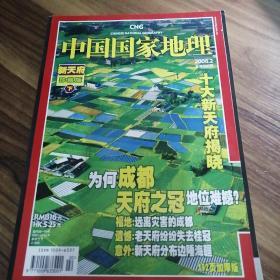中国国家地理 2008.2