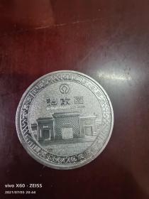 掘政园纪念大银章(重31.5克)