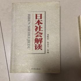 日本社会解读