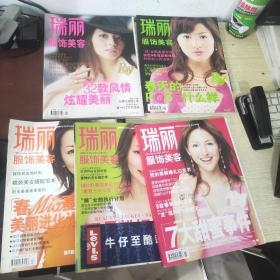 瑞丽服饰美容 2004年1.2.3.4.5月 5册合售