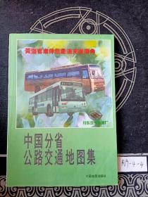 中国分省公路交通地图集