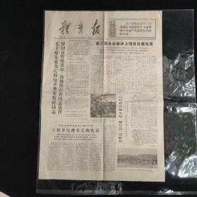 体育报 1976年1月28日(4开4版)毛主席朱委员长致电齐奥塞斯库同志深切哀悼埃米尔·波德纳拉希同志逝世