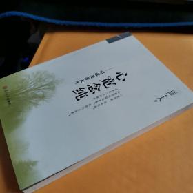 证严上人作品·人生系列·:追求美善人生(修订版)