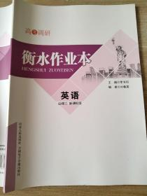 高考调研 衡水作业本 英语 必修三 新课标版 李书恒