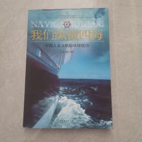 我们纵横四海:中国人首次帆船环球航行