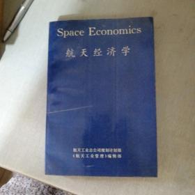 航天经济学(书口脏)