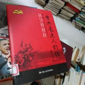 中共党史人物传·第8卷