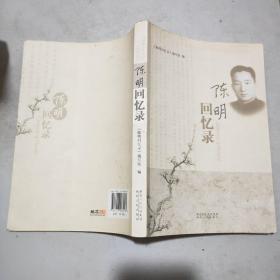 陈明回忆录(16开)