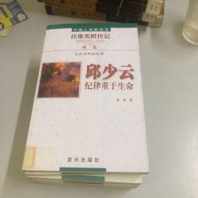 中国人民解放军挂像英模传记丛书:(全八册)