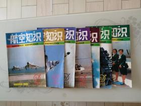 航空知识1992年第1-12期【少第8.9期·10本合售】
