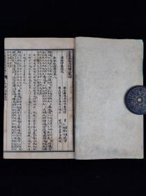 《金匮要略浅注補正》二册,卷一到卷六