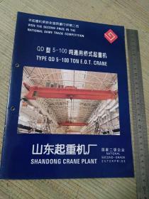 山东起重机厂:QD型5-100吨通用桥式起重机