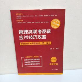 管理类联考逻辑应试技巧攻略(第三版)(2021版)(管理类联考应试技巧攻略系列丛书)